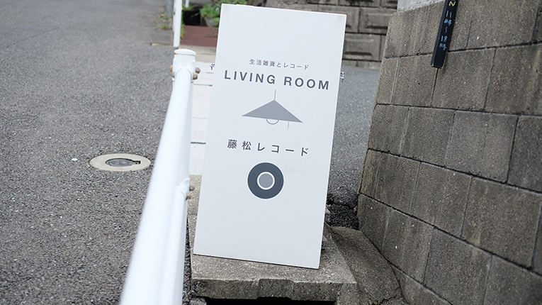 Record lovers rejoice - a tour of Kitakyushu's deep record