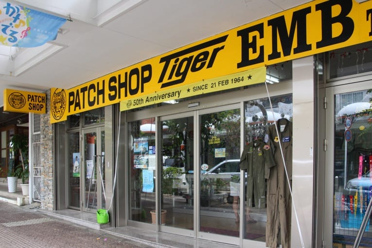 Okinawa shop can really patch you up! | stripes okinawa.